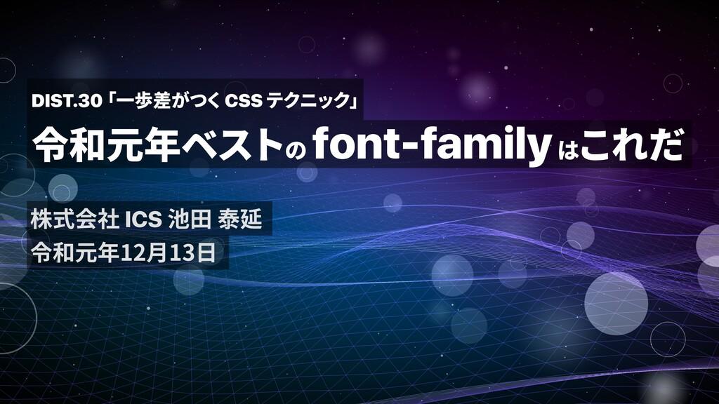 DIST.30 CSS ICS 12 13 font-family