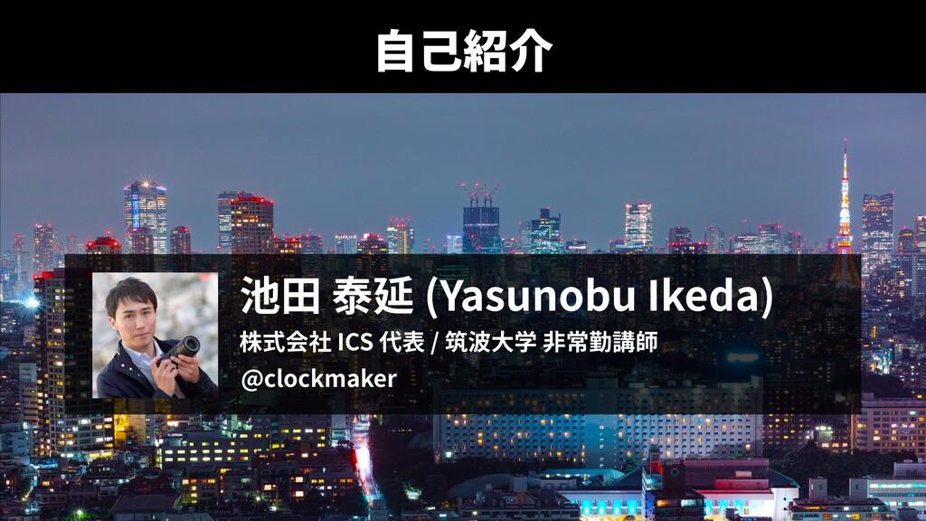 (Yasunobu Ikeda) ICS / @clockmaker