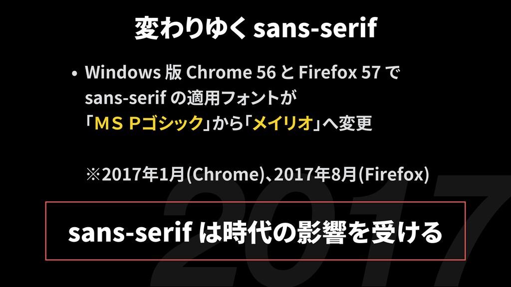 2017 Windows Chrome 56 Firefox 57 sans-serif 20...