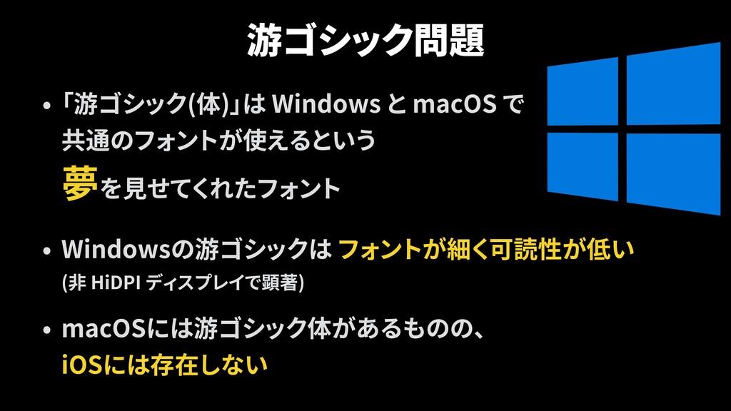 ( ) Windows macOS Windows ( HiDPI ) macOS iOS