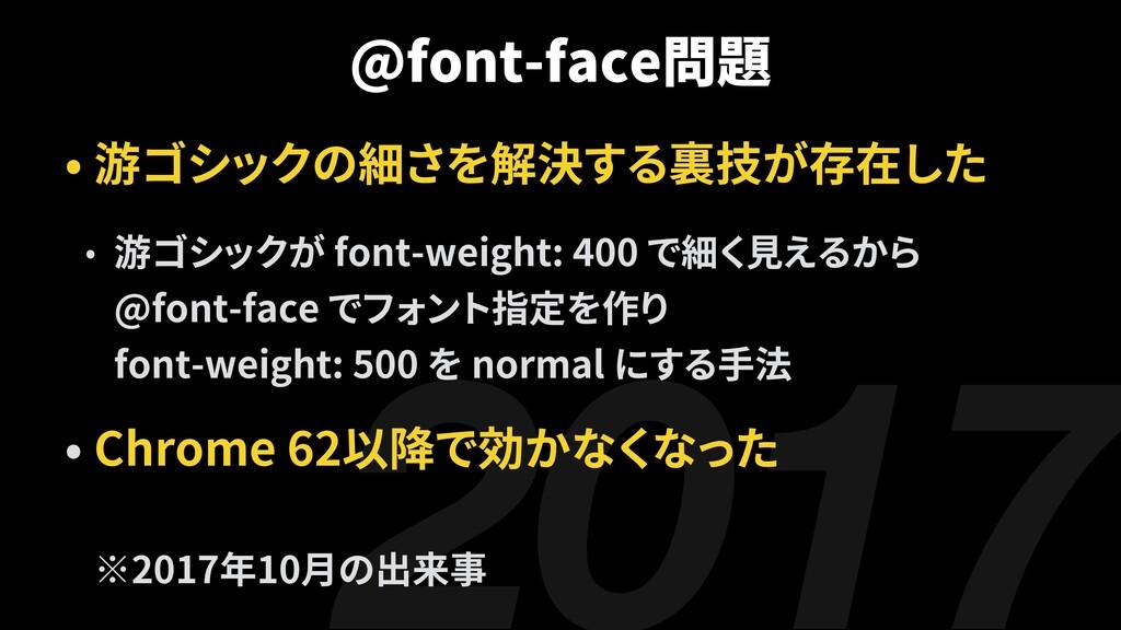 2017 font-weight: 400 @font-face font-weight: 5...