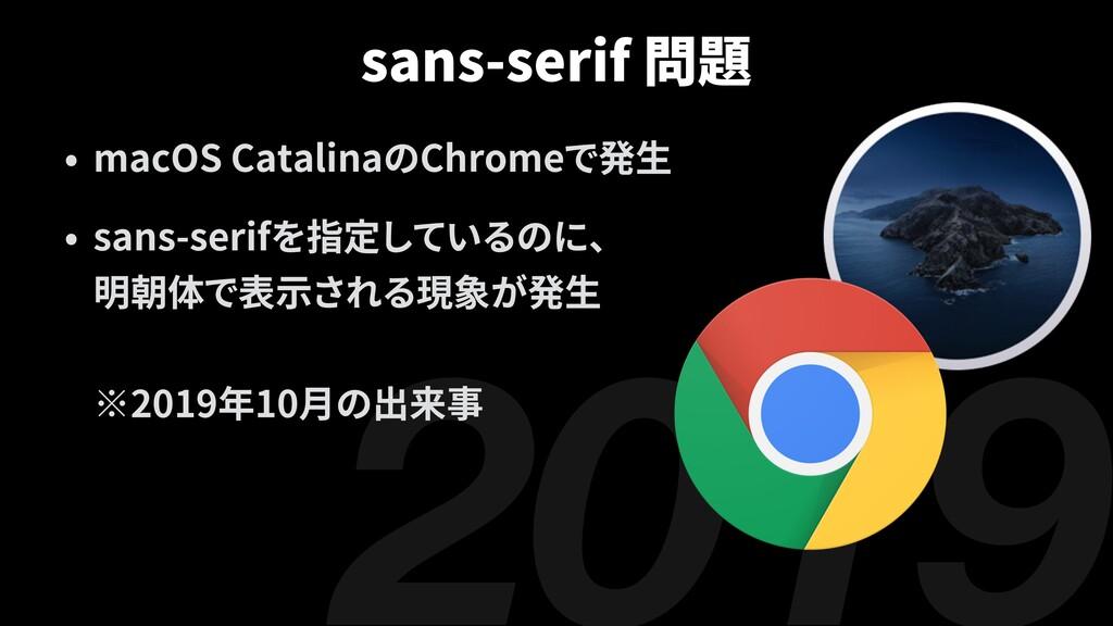 2019 macOS Catalina Chrome sans-serif 2019 10 s...