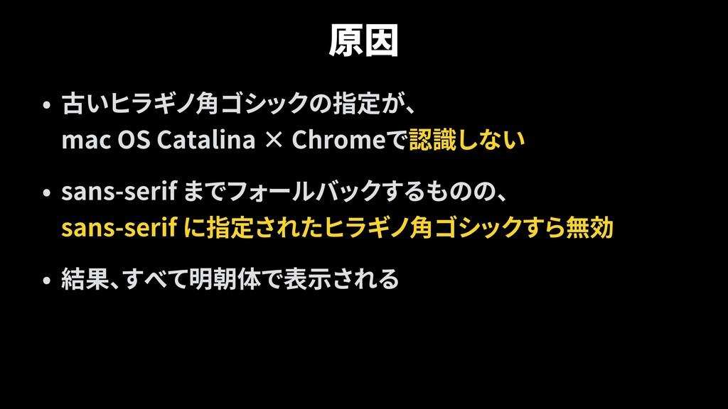 mac OS Catalina × Chrome sans-serif sans-serif