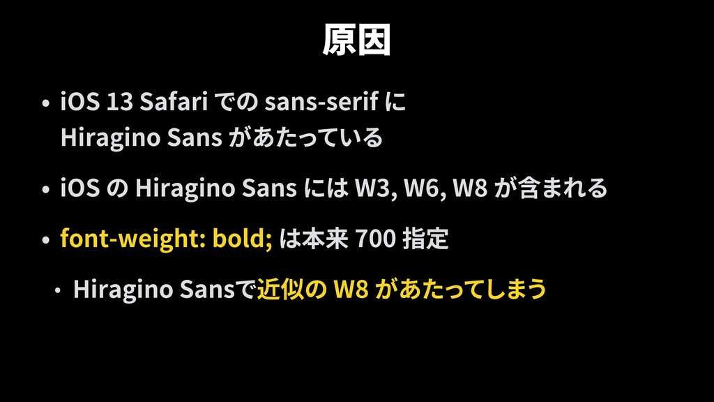 iOS 13 Safari sans-serif Hiragino Sans iOS Hira...