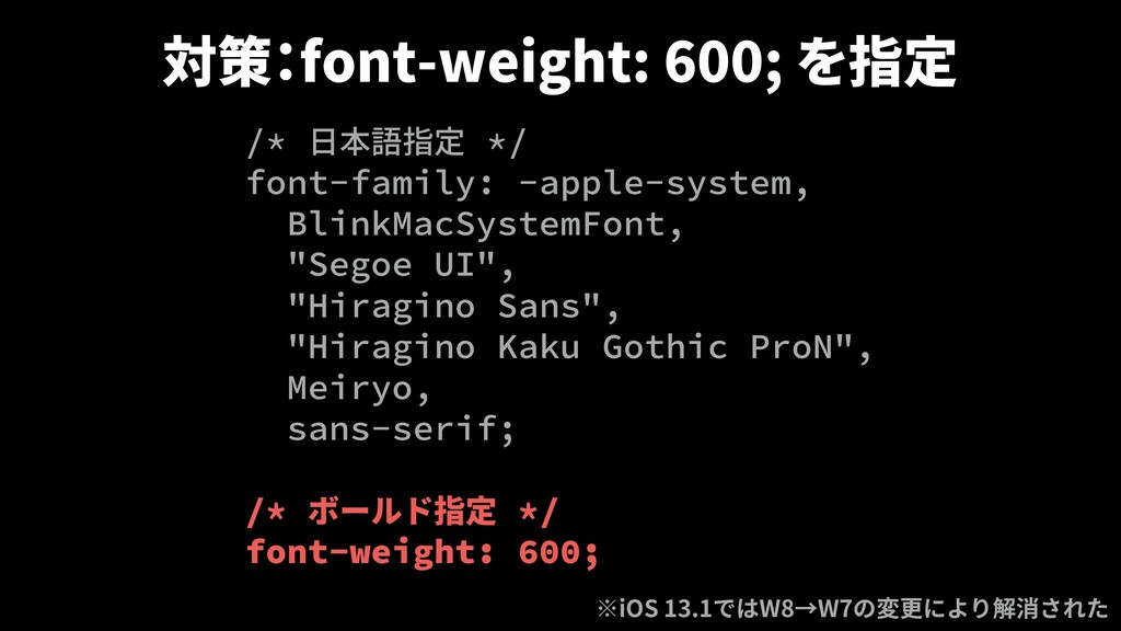 font-weight: 600; /* ⽇本語指定 */ font-family: -app...