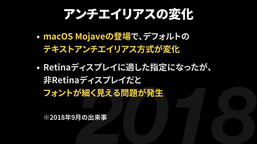 2018 macOS Mojave Retina Retina 2018 9