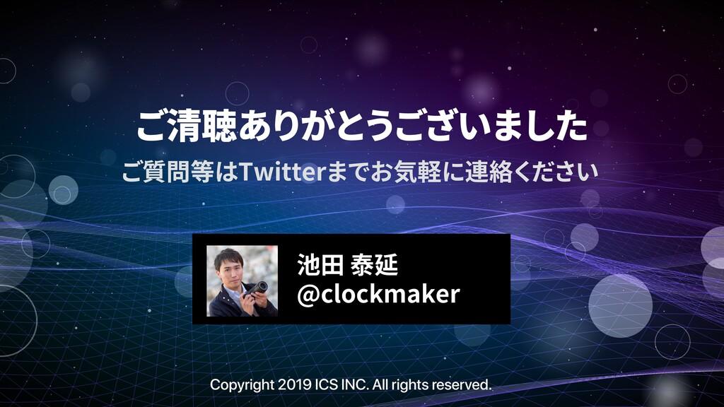 Twitter @clockmaker Copyright 2019 ICS INC. All...