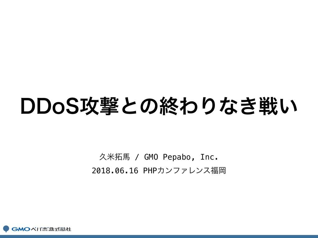 ٱถഅ / GMO Pepabo, Inc. 2018.06.16 PHPΧϯϑΝϨϯεԬ...