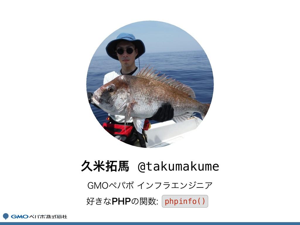 (.0ϖύϘΠϯϑϥΤϯδχΞ ٱถഅ@takumakume phpinfo() ͖...