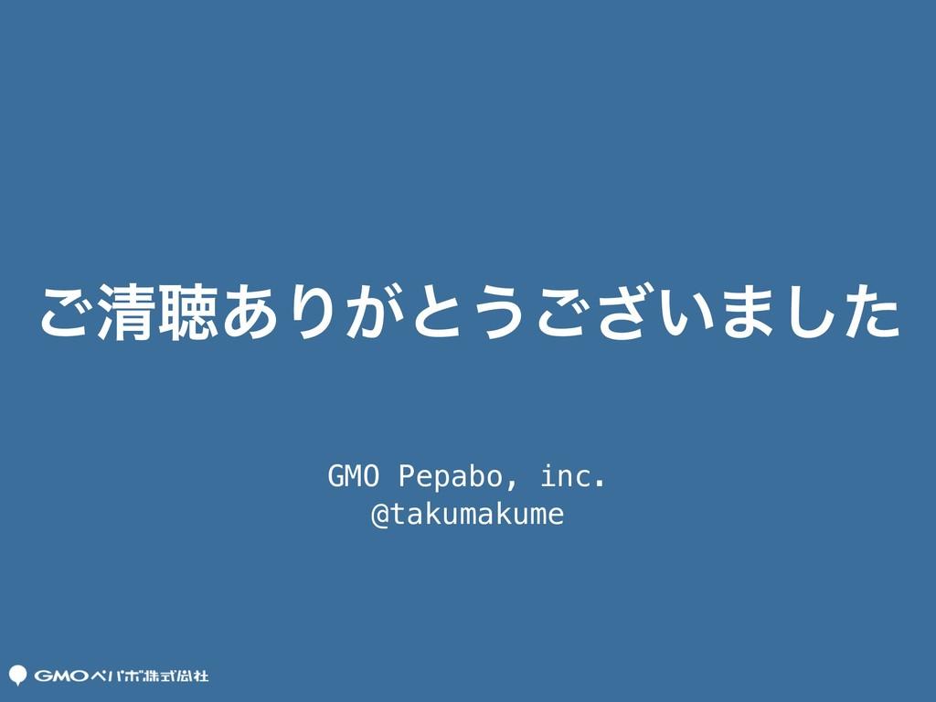 ͝ਗ਼ௌ͋Γ͕ͱ͏͍͟͝·ͨ͠ GMO Pepabo, inc. @takumakume