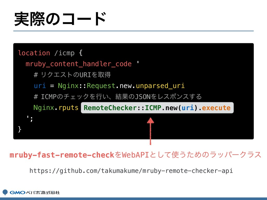 location /icmp { mruby_content_handler_code ' #...