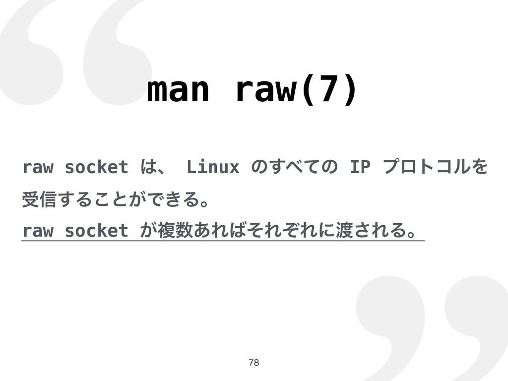 raw socket ɺ Linux ͷͯ͢ͷ IP ϓϩτίϧΛ ड৴͢Δ͜ͱ...