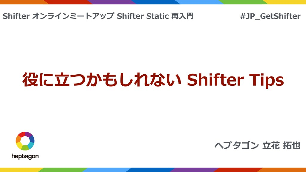 ヘプタゴン ⽴花 拓也 #JP_GetShifter 役に⽴つかもしれない Shifter T...