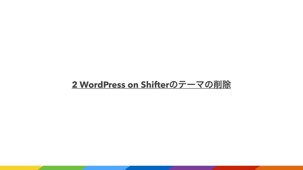 2 WordPress on ShifterͷςʔϚͷ࡟আ