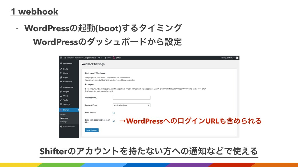 1 webhook - WordPressͷىಈ(boot)͢ΔλΠϛϯάɹɹ ɹWordPr...