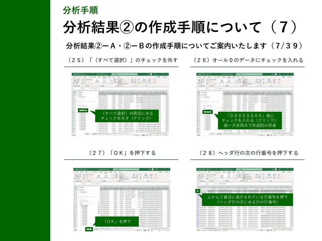 分析手順 分析結果②の作成手順について(7) (26)オール0のデータにチェックを入れる 上か...