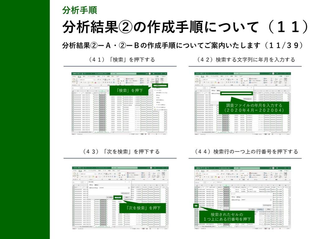 分析手順 分析結果②の作成手順について(11) (42)検索する文字列に年月を入力する 検索さ...