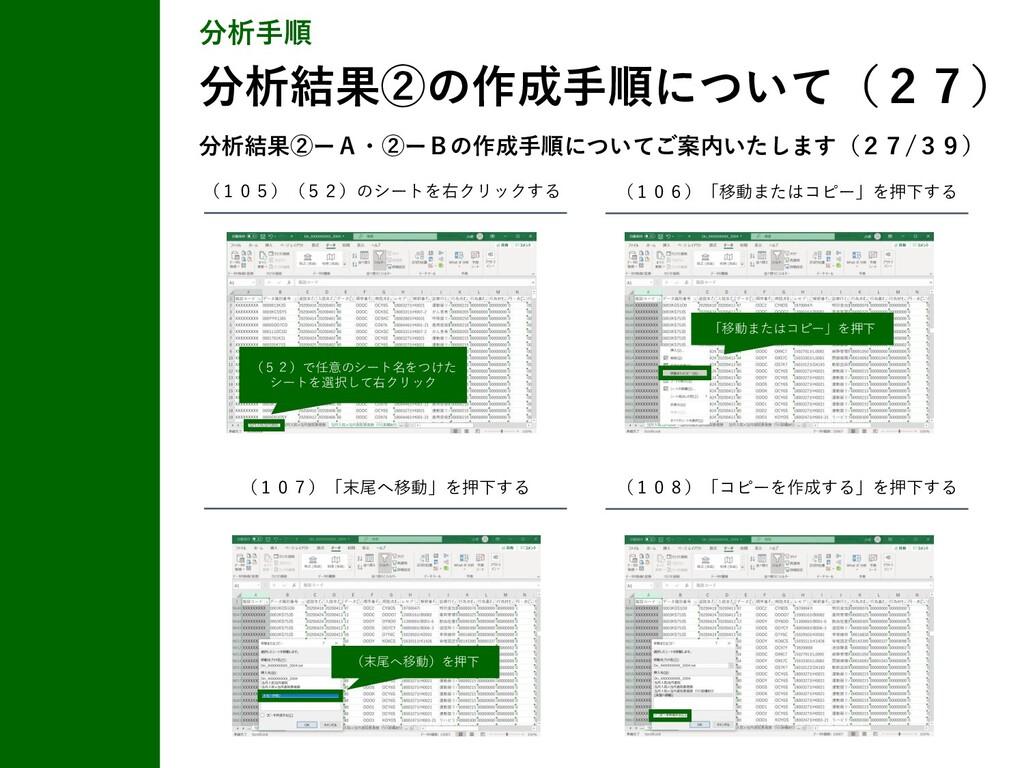分析手順 分析結果②の作成手順について(27) (105)(52)のシートを右クリックする (...