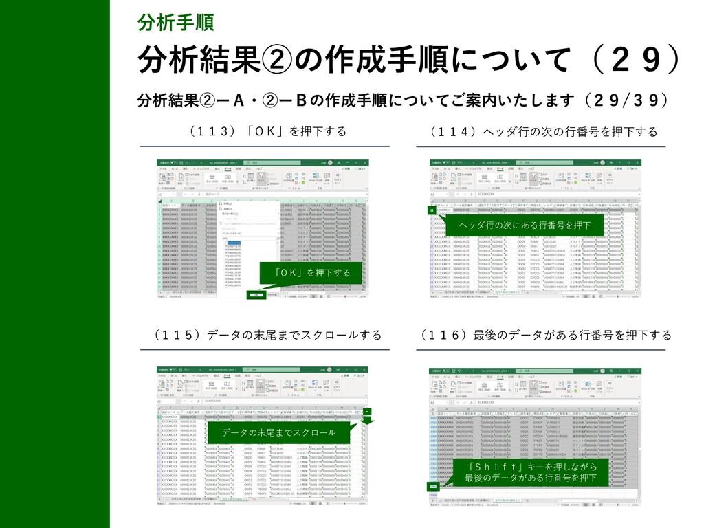 データの末尾までスクロール 分析手順 分析結果②の作成手順について(29) (113)「OK」...