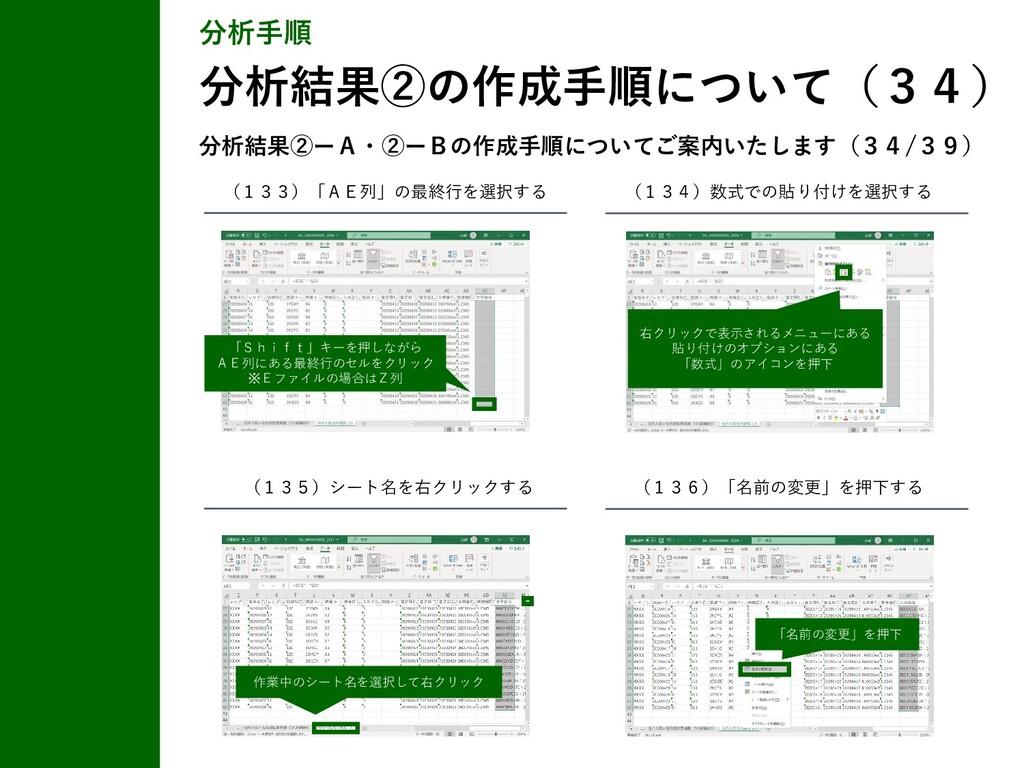 分析手順 分析結果②の作成手順について(34) (133)「AE列」の最終行を選択する (13...