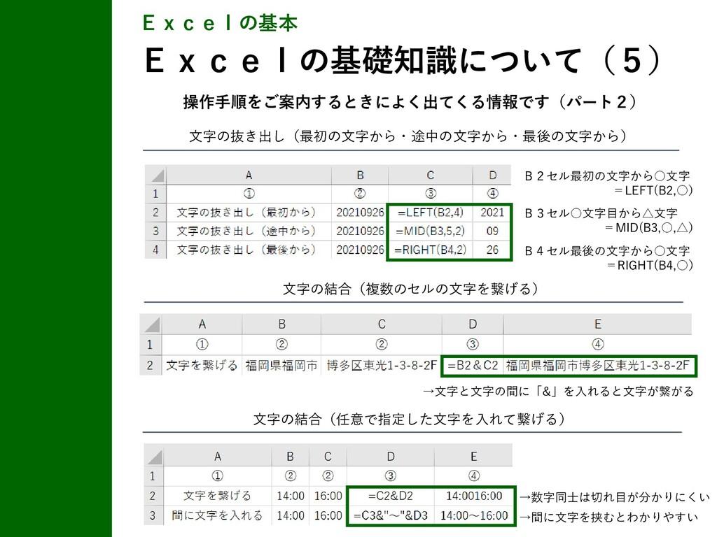 Excelの基本 Excelの基礎知識について(5) 文字の抜き出し(最初の文字から・途中の文...