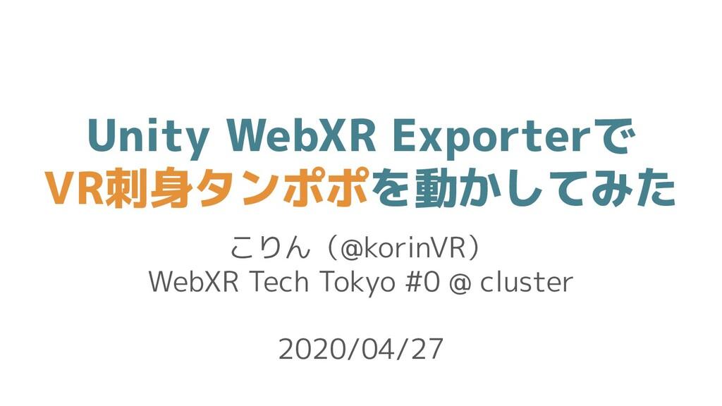 Unity WebXR Exporterで VR刺身タンポポを動かしてみた こりん(@kori...