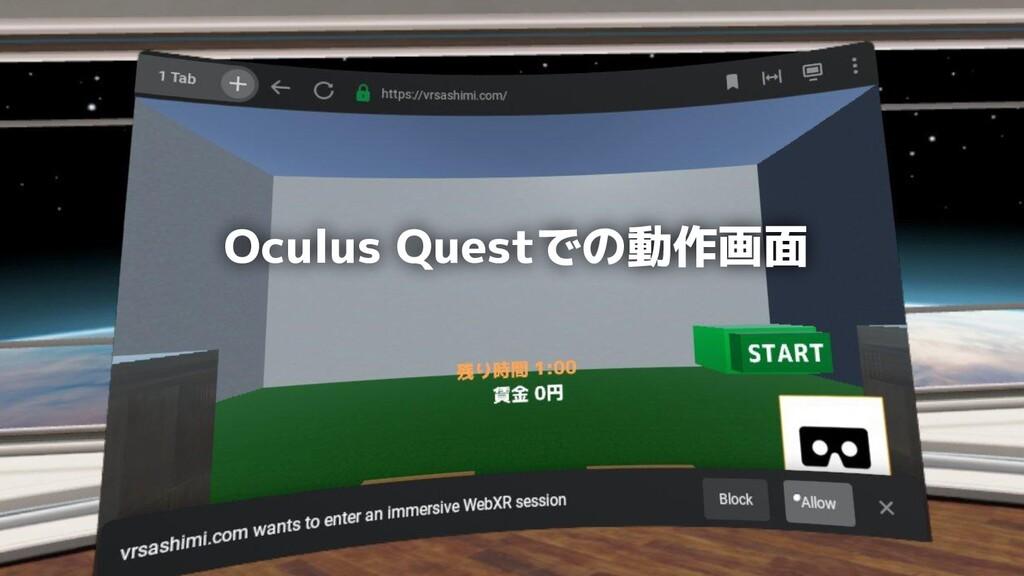 Oculus Questでの動作画面