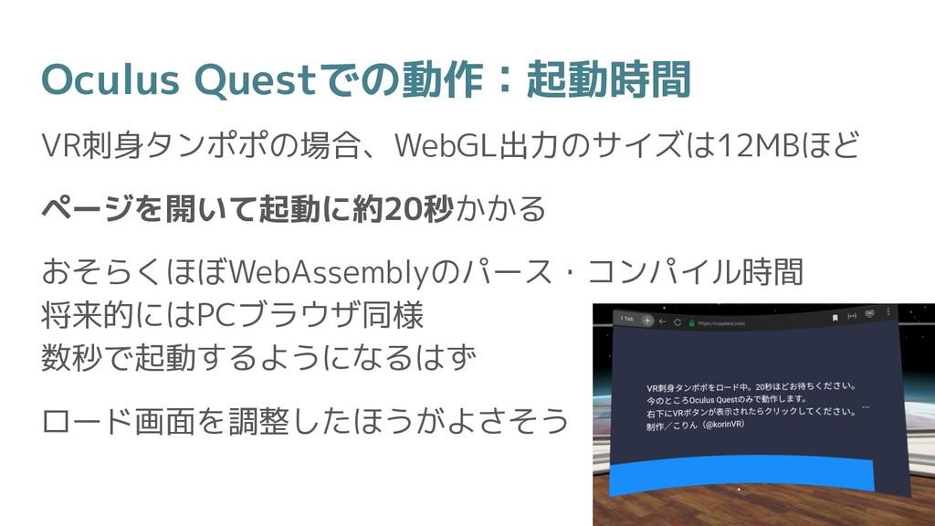 Oculus Questでの動作:起動時間 VR刺身タンポポの場合、WebGL出力のサイズは1...