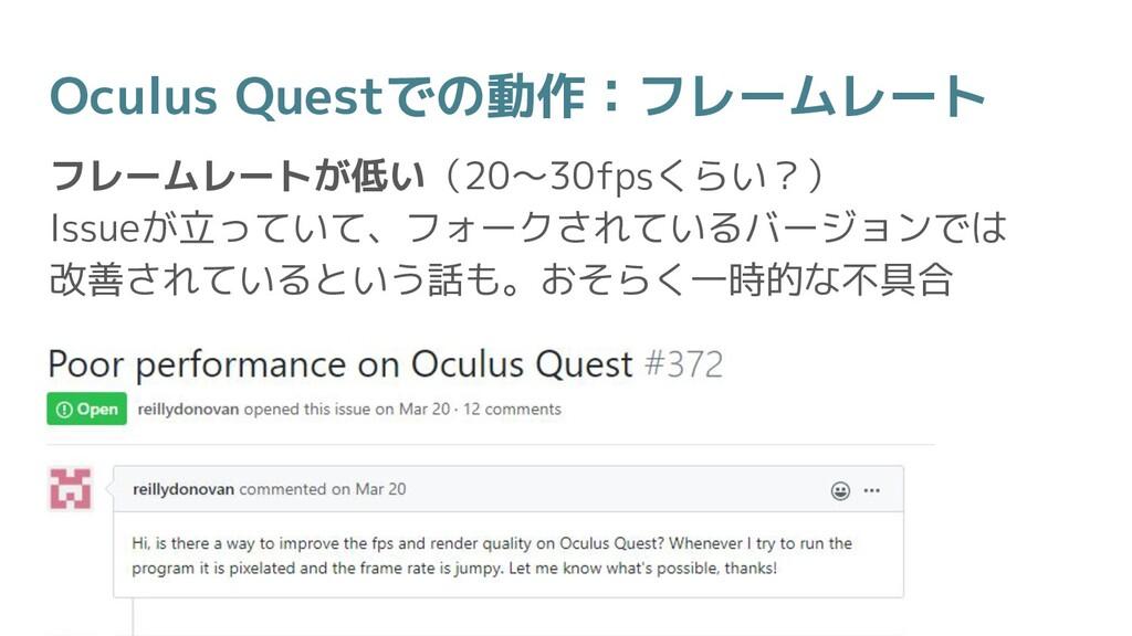 Oculus Questでの動作:フレームレート フレームレートが低い(20~30fpsくらい...