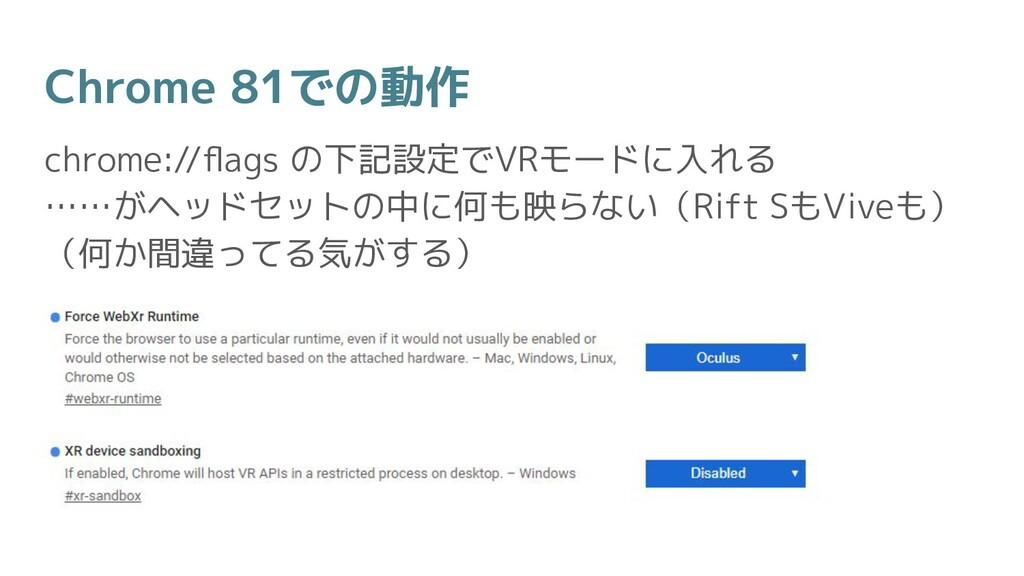 Chrome 81での動作 chrome://flags の下記設定でVRモードに入れる ……が...