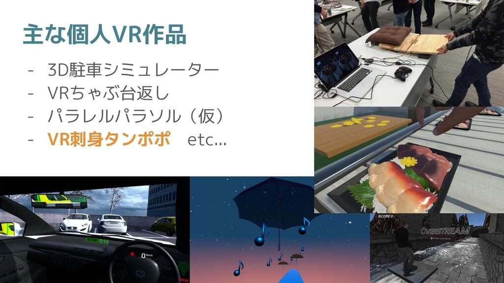 主な個人VR作品 - 3D駐車シミュレーター - VRちゃぶ台返し - パラレルパラソル(仮)...
