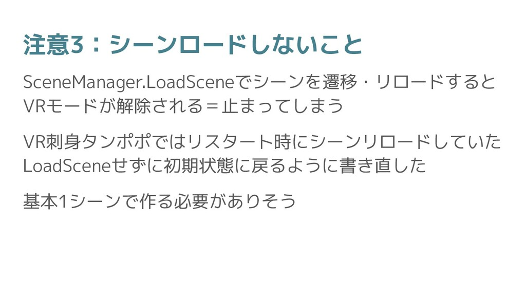 注意3:シーンロードしないこと SceneManager.LoadSceneでシーンを遷移・リ...