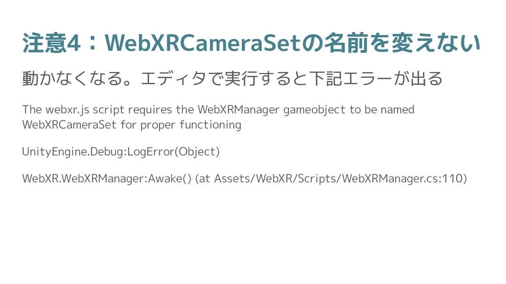 注意4:WebXRCameraSetの名前を変えない 動かなくなる。エディタで実行すると下記エ...