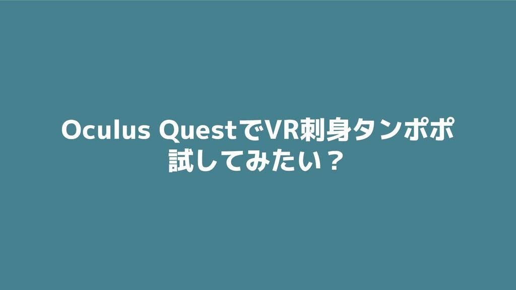 Oculus QuestでVR刺身タンポポ 試してみたい?