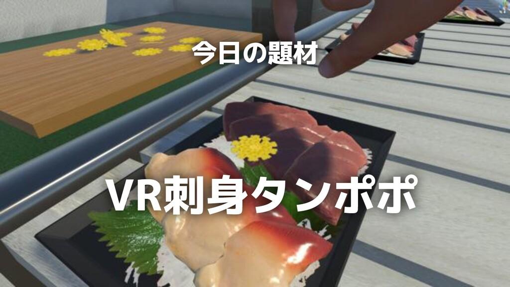 今日の題材 VR刺身タンポポ