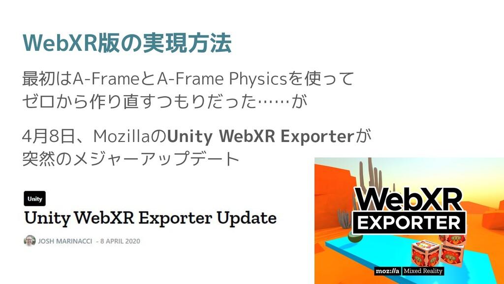 WebXR版の実現方法 最初はA-FrameとA-Frame Physicsを使って ゼロから...