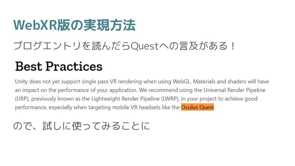WebXR版の実現方法 ブログエントリを読んだらQuestへの言及がある! ので、試しに使って...