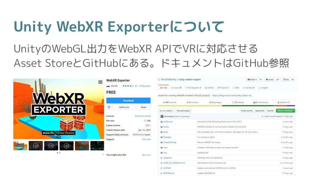 Unity WebXR Exporterについて UnityのWebGL出力をWebXR AP...