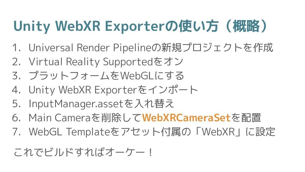 Unity WebXR Exporterの使い方(概略) 1. Universal Rende...