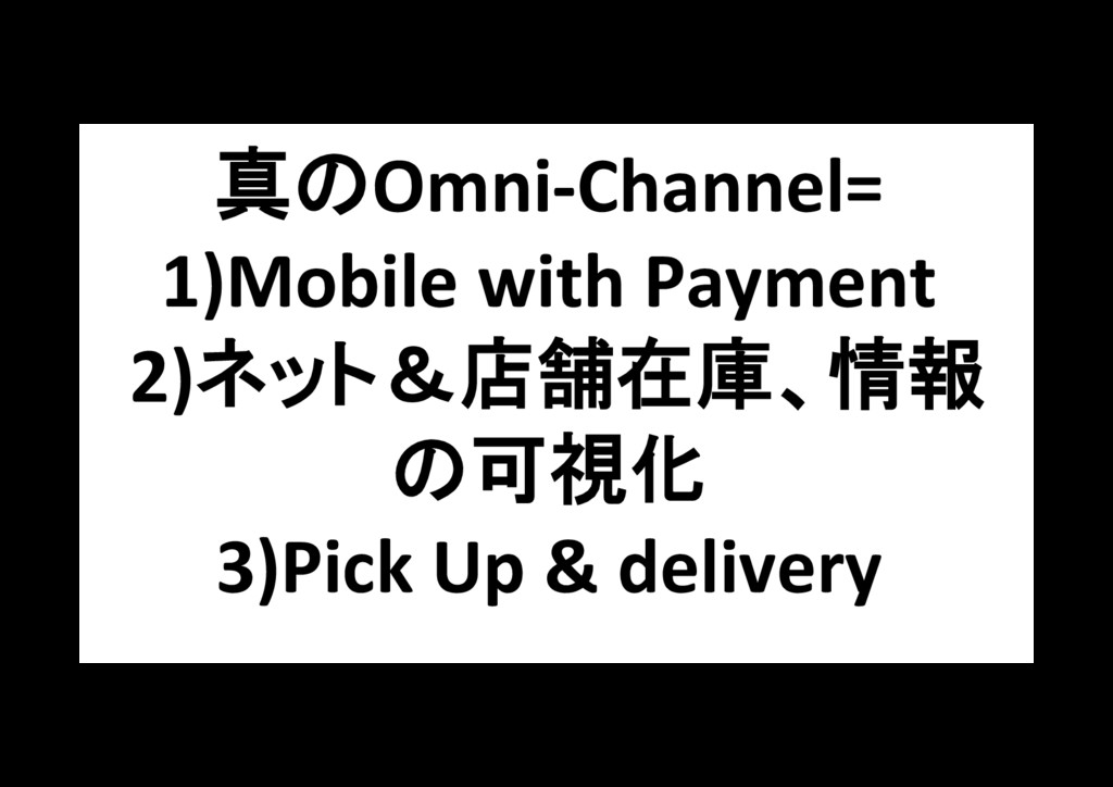真のOmni-Channel= 1)Mobile with Payment 2)ネット&店舗在...