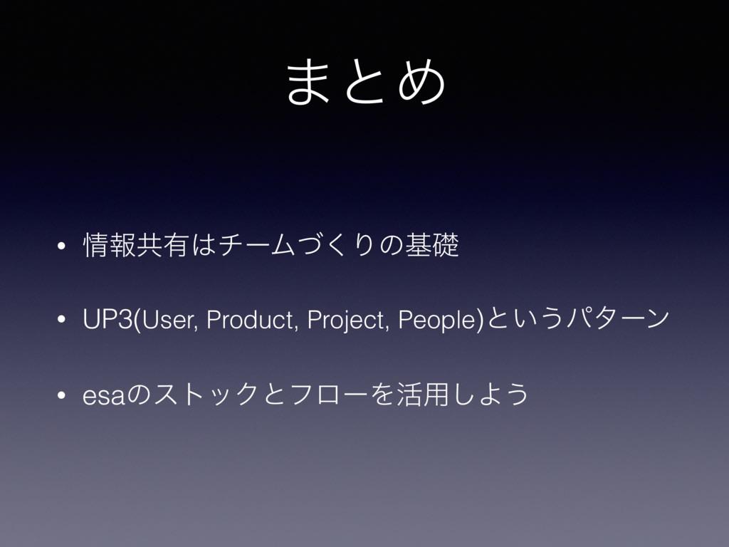 ·ͱΊ • ใڞ༗νʔϜͮ͘Γͷجૅ • UP3(User, Product, Proje...
