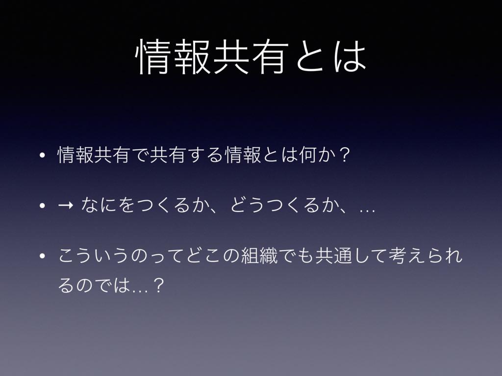 ใڞ༗ͱ • ใڞ༗Ͱڞ༗͢ΔใͱԿ͔ʁ • → ͳʹΛͭ͘Δ͔ɺͲ͏ͭ͘Δ͔ɺ… ...