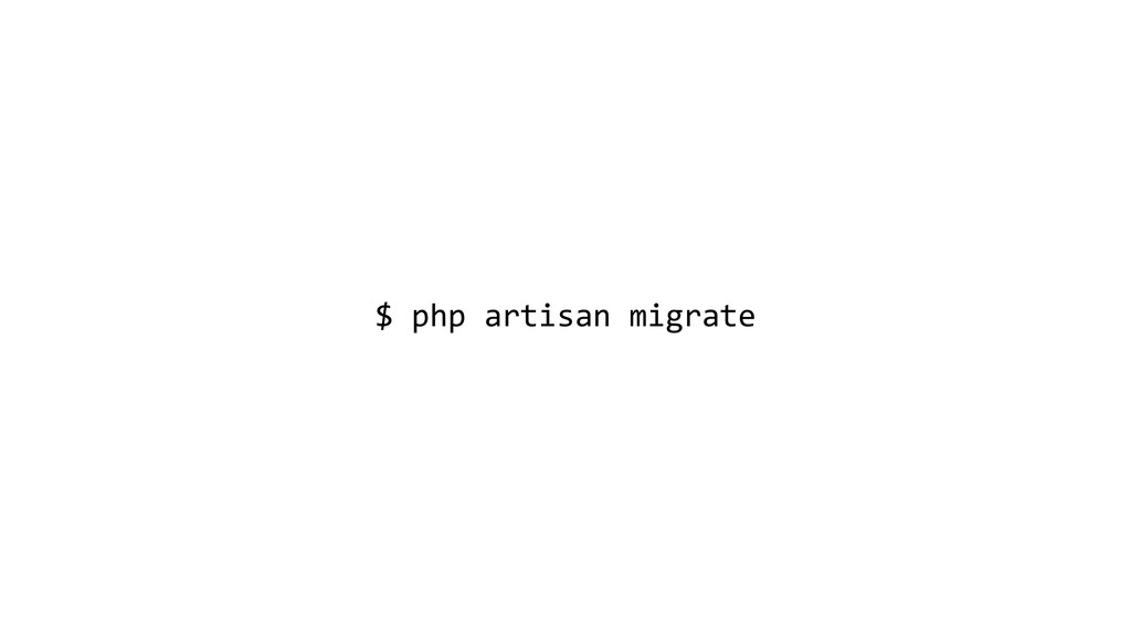 $ php artisan migrate