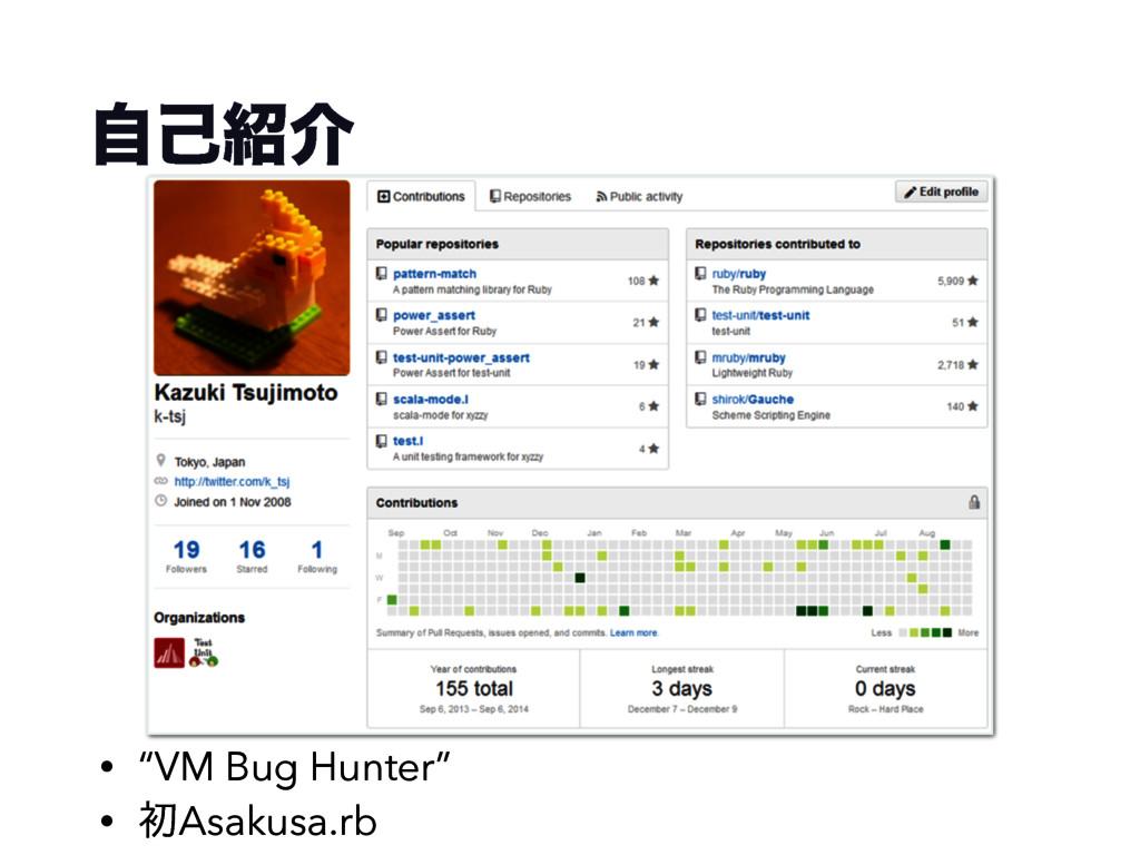 """ࣗݾհ • """"VM Bug Hunter"""" • ॳAsakusa.rb"""