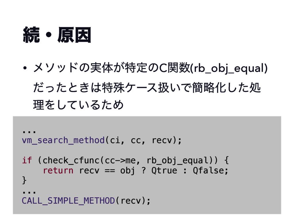 ଓɾݪҼ • ϝιουͷ࣮ମ͕ಛఆͷCؔ(rb_obj_equal) ͩͬͨͱ͖ಛघέʔε...