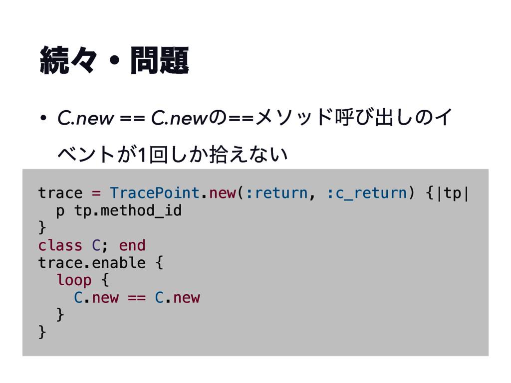 ଓʑɾ • C.new == C.newͷ==ϝιουݺͼग़͠ͷΠ ϕϯτ͕1ճ͔͠र͑ͳ...