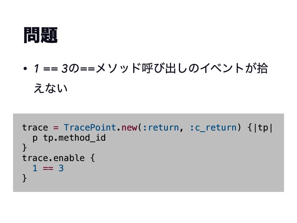  • 1 == 3ͷ==ϝιουݺͼग़͠ͷΠϕϯτ͕र ͑ͳ͍ trace = Trace...