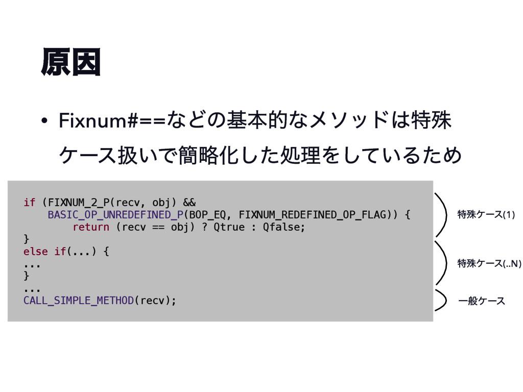 ݪҼ • Fixnum#==ͳͲͷجຊతͳϝιουಛघ έʔεѻ͍Ͱ؆ུԽͨ͠ॲཧΛ͍ͯ͠Δ...