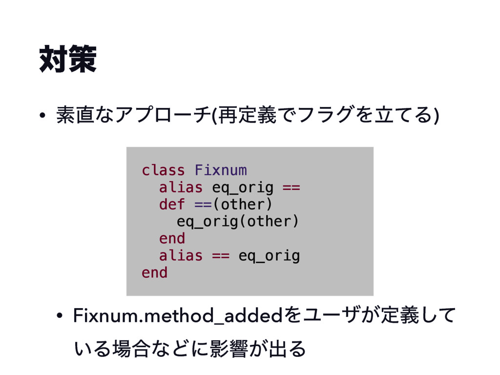 ରࡦ • ૉͳΞϓϩʔν(࠶ఆٛͰϑϥάΛཱͯΔ) • Fixnum.method_adde...