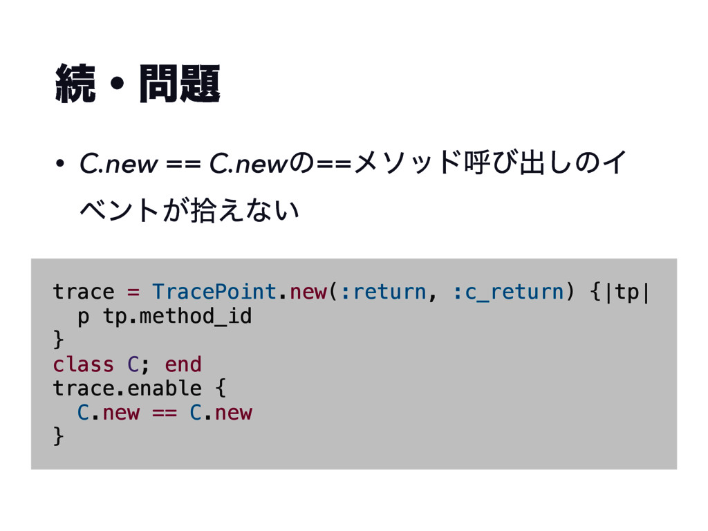 ଓɾ • C.new == C.newͷ==ϝιουݺͼग़͠ͷΠ ϕϯτ͕र͑ͳ͍ tra...